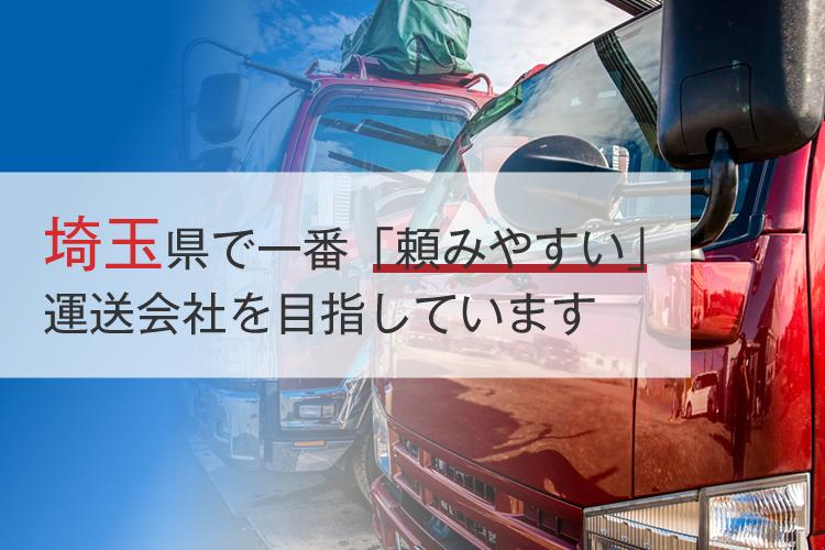 埼玉県からの運送・大型貨物運搬は住商にお任せください