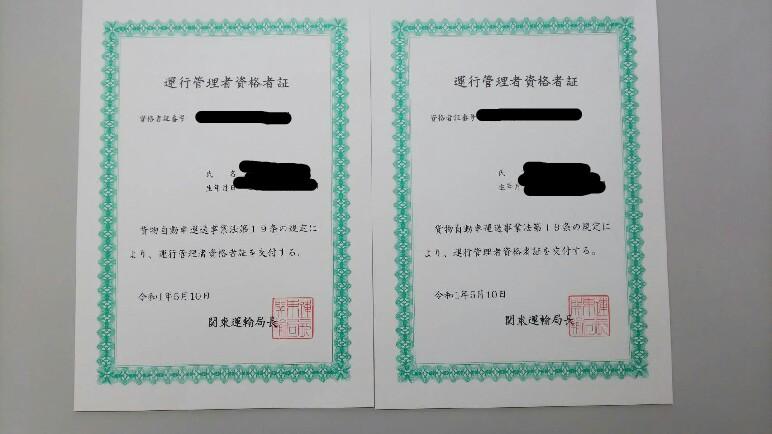 合格発表 運行管理資格者10名突破!